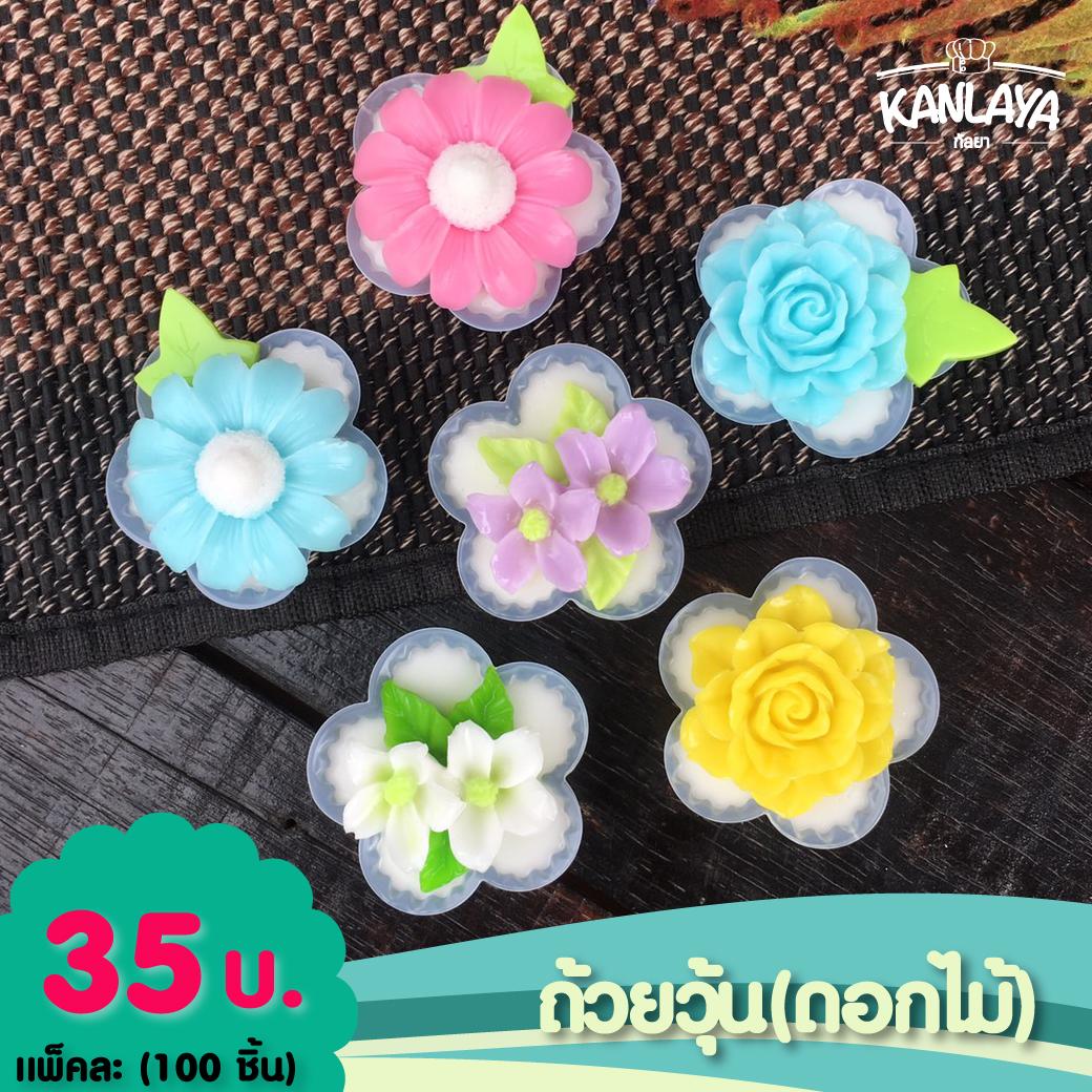 ถ้วยวุ้น 5 เซ็น (ดอกไม้) (10.3.1-2)