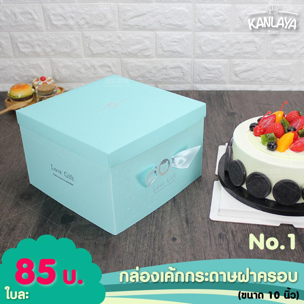 กล่องเค้กกระดาษฝาครอบสีฟ้า ( 10 นิ้ว) No.1