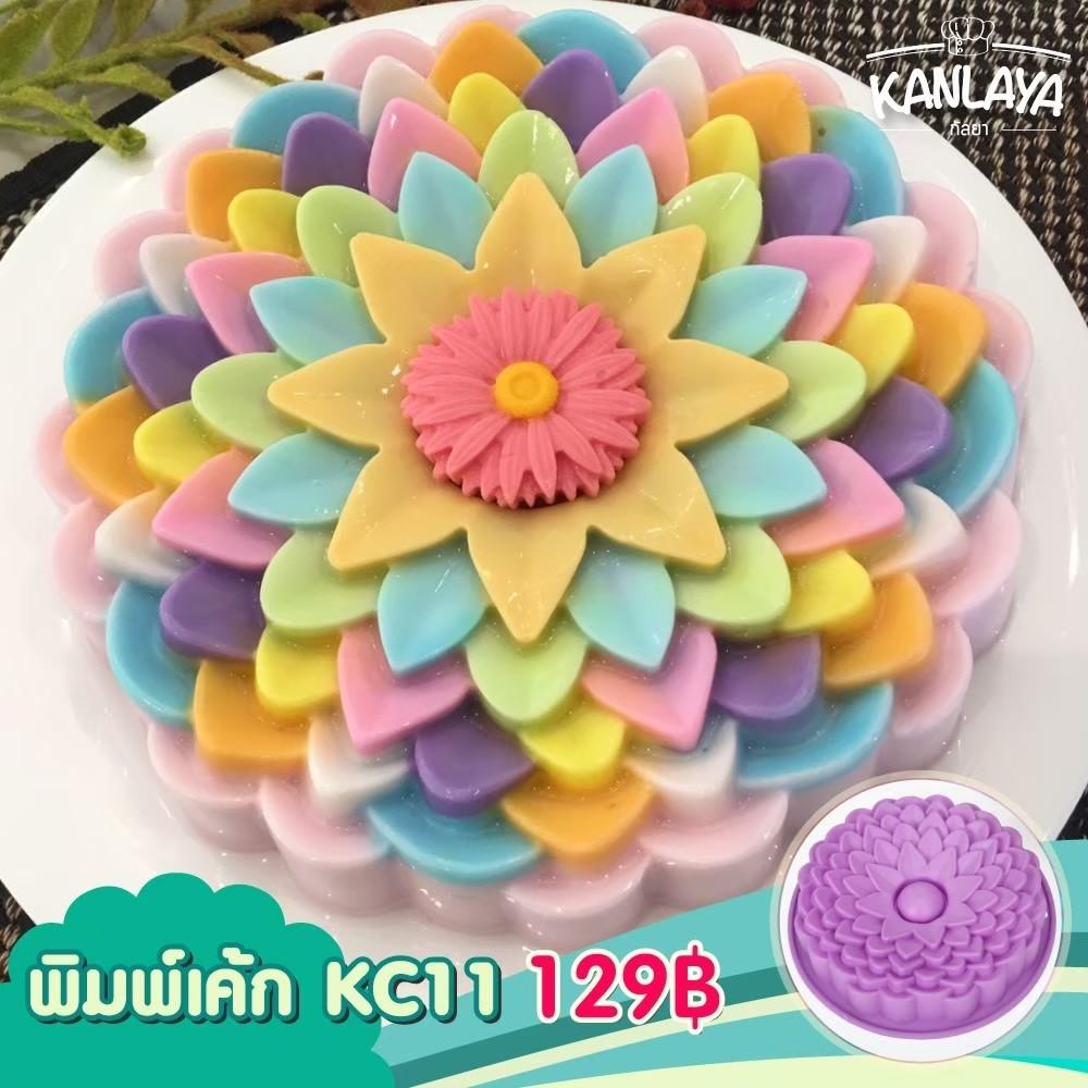 พิมพ์เค้ก KC11 (2ปอนด์) (4.2.2)