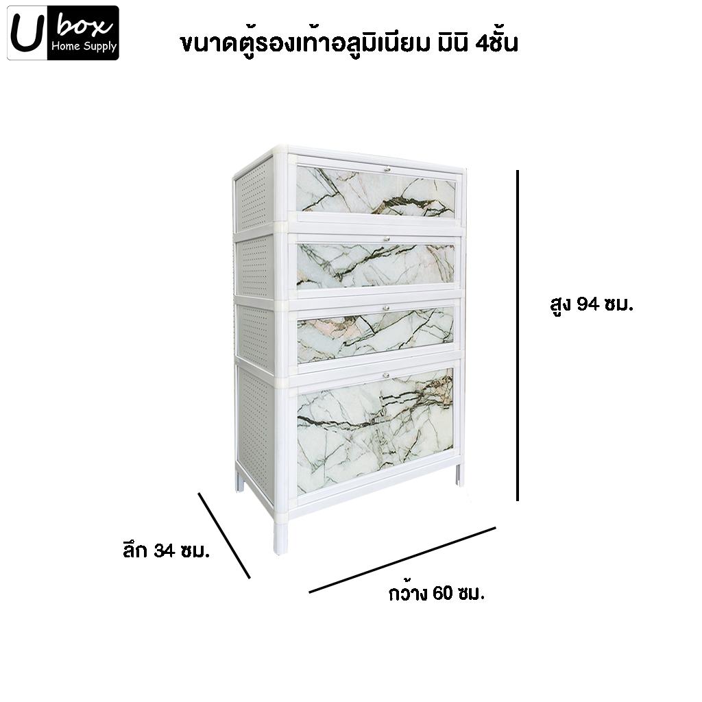 ตู้รองเท้าอลูมิเนียม 4ชั้น รุ่นชั้นกระจกนิรภัย โครงสีขาว มินิ กว้าง 60 ซม.