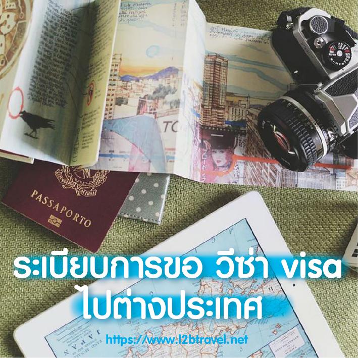 ระเบียบการขอ วีซ่า visa  ไปต่างประเทศ