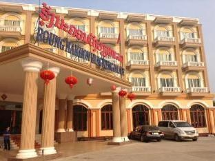 โรงแรมรุ้งนครวังเวียง (Roung Nakhone Vang Vieng Hotel)