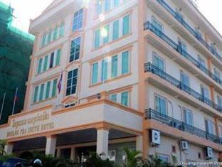 โรงแรมดวงประเสริฐ (Douangpraseuth Hotel)