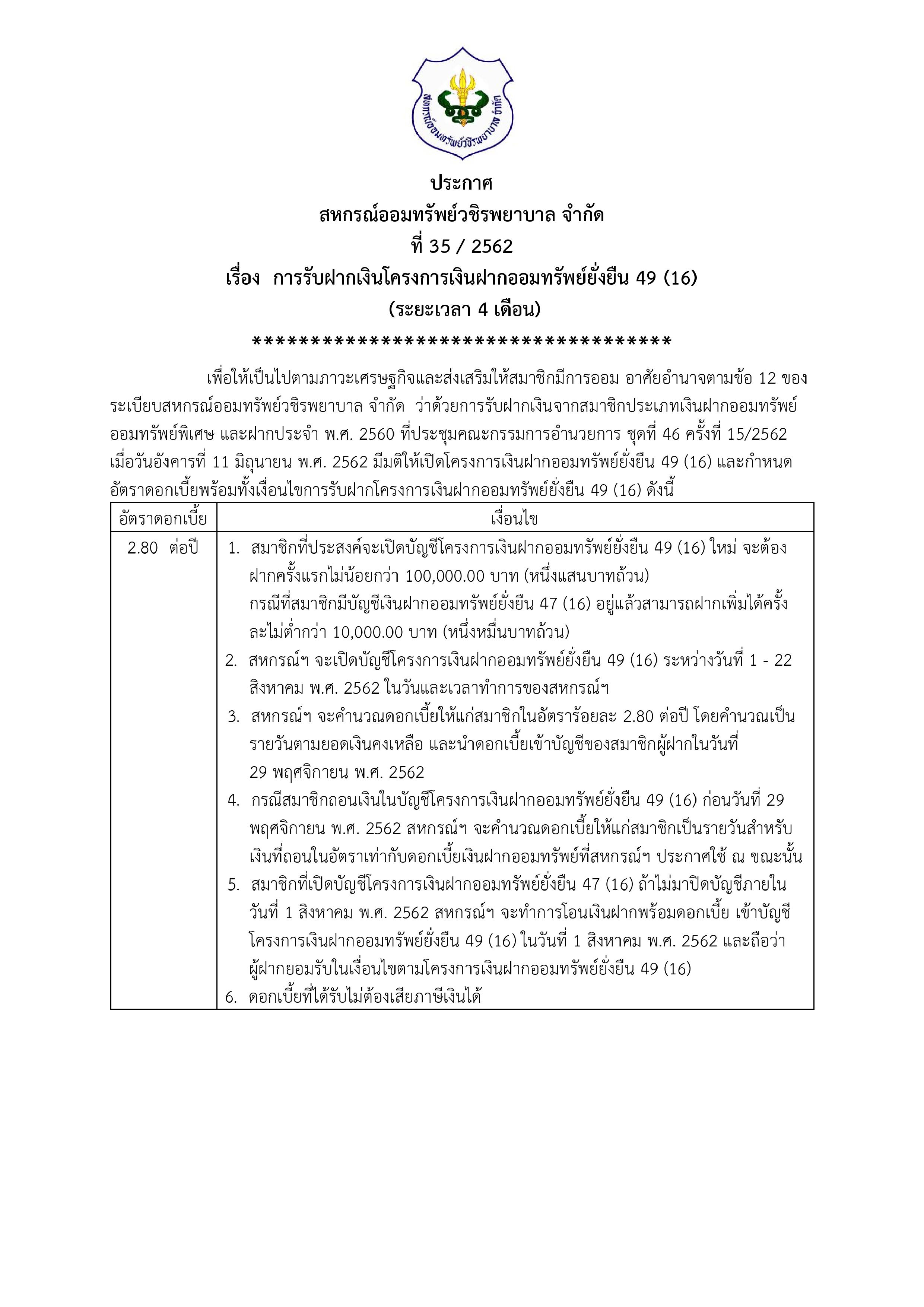 การรับฝากเงินโครงการเงินฝากออมทรัพย์ยั่งยืน 49 (16) (ระยะเวลา 4 เดือน)