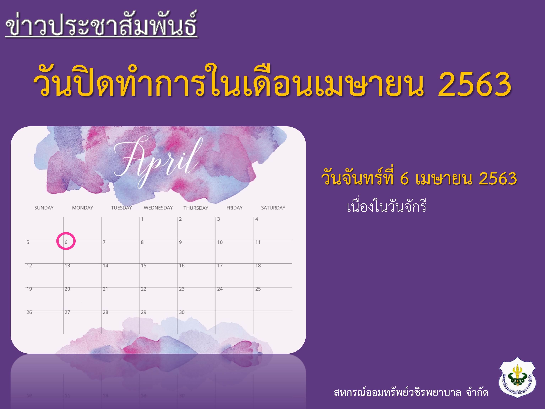 วันปิดทำการในเดือนเมษายน 2563