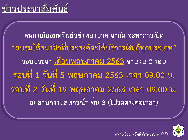อบรมเงินกู้สมาชิกประจำเดือนพฤษภาคม 2563