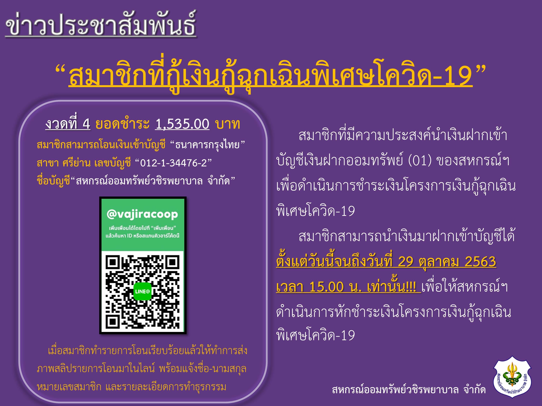 สมาชิกที่กู้เงินกู้ฉุกเฉินพิเศษโควิด-19 (เดือนตุลาคม2563)