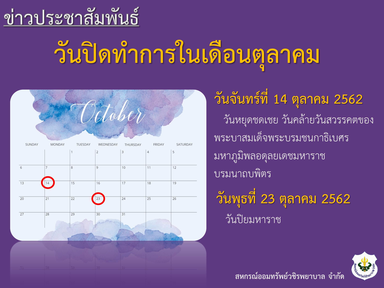 วันปิดทำการประจำเดือนตุลาคม 2562