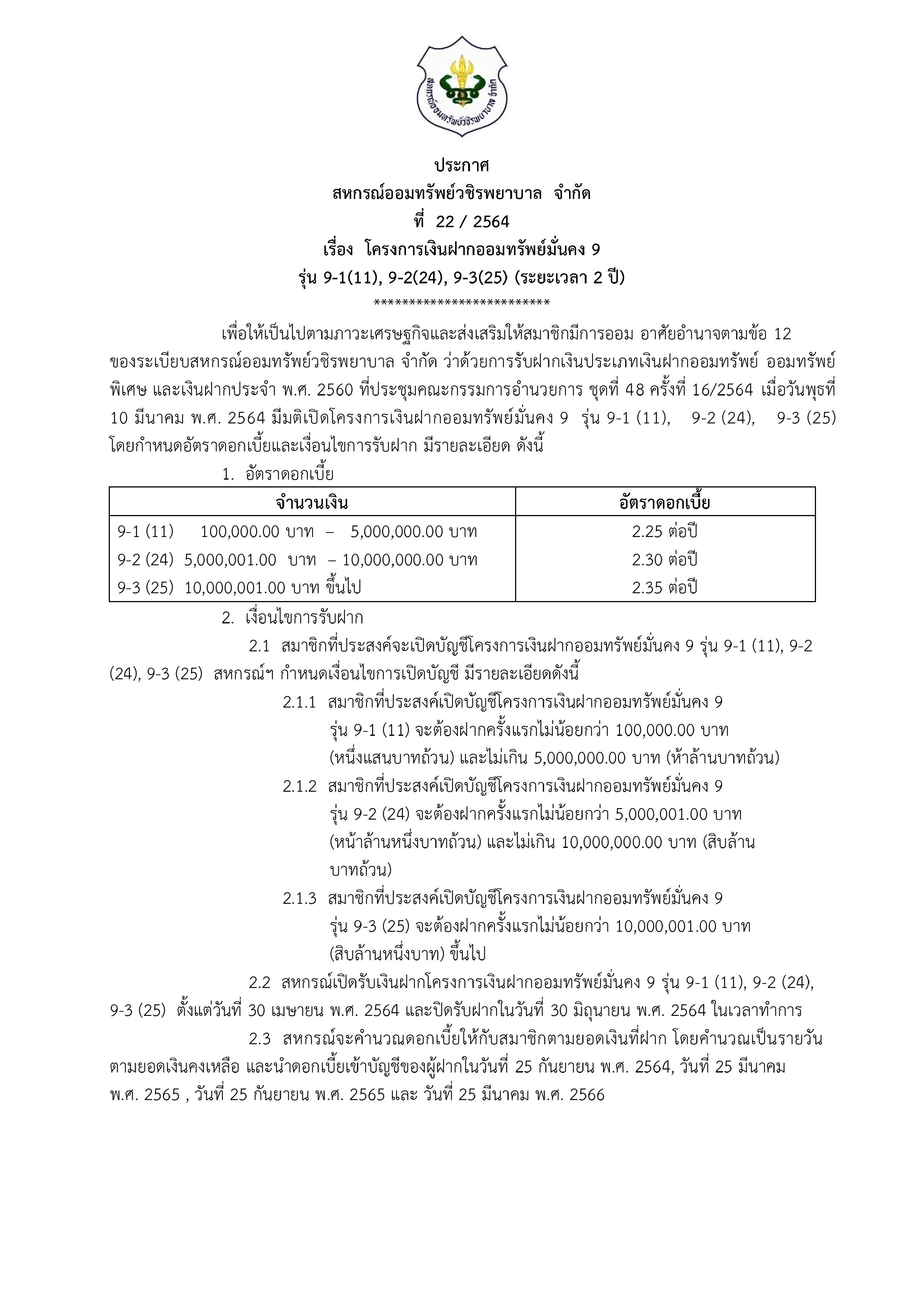 โครงการเงินฝากออมทรัพย์มั่นคง 9 รุ่น 9-1(11), 9-2(24), 9-3(25) (ระยะเวลา 2 ปี)