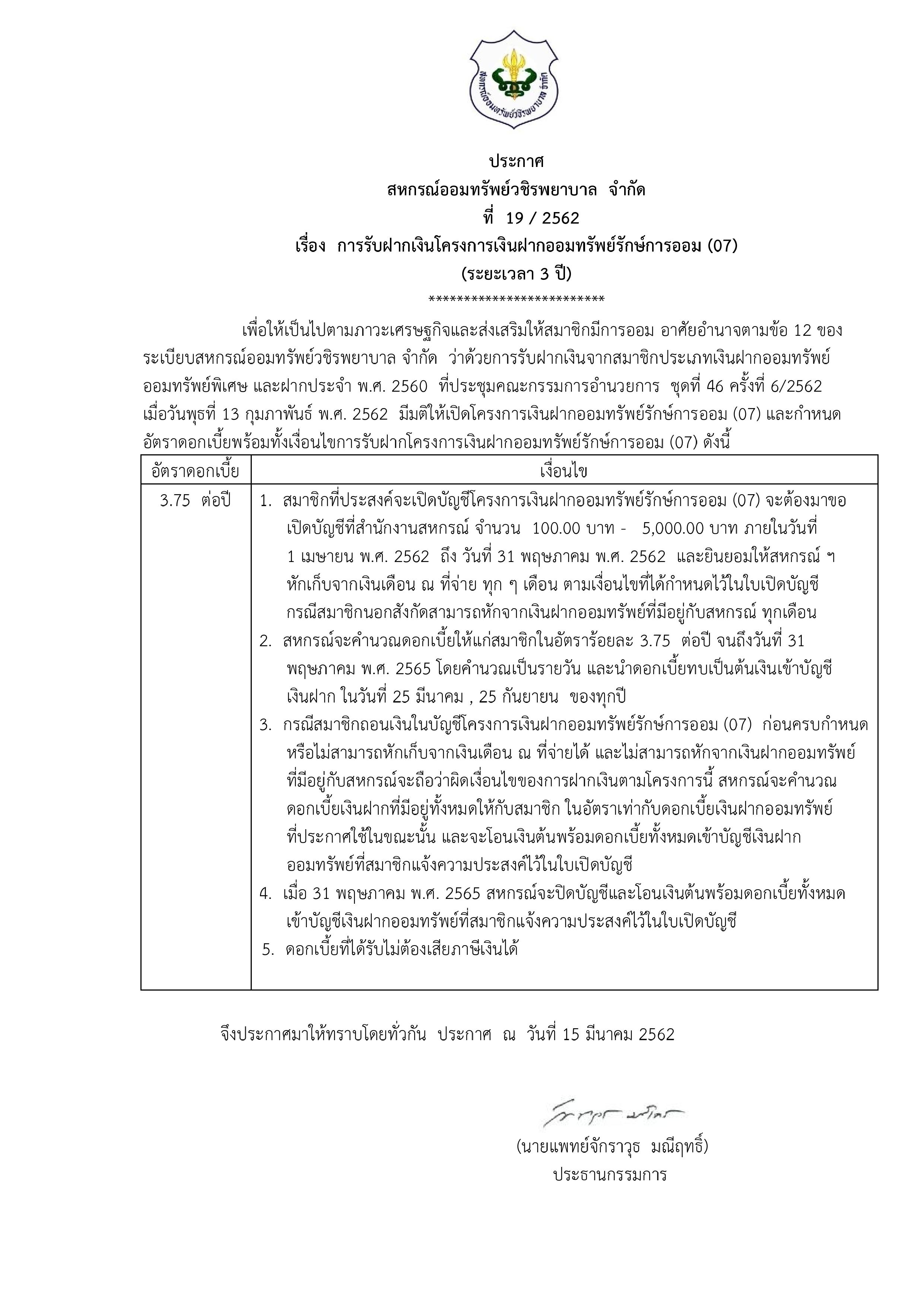 การรับฝากเงินโครงการเงินฝากออมทรัพย์รักษ์การออม (07) (ระยะเวลา 3 ปี)