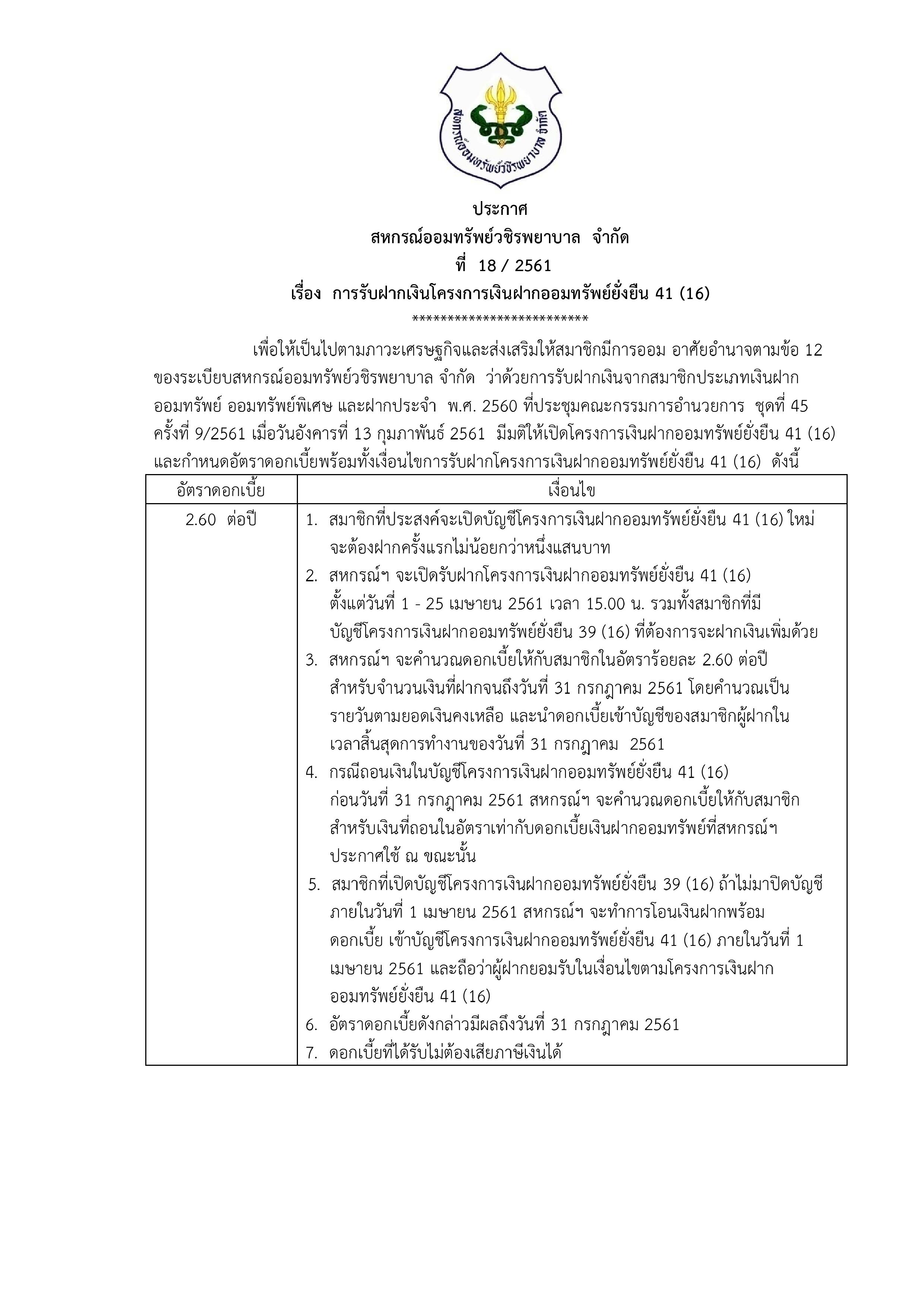 การรับฝากเงินโครงการเงินฝากออมทรัพย์ยั่งยืน 41 (16)