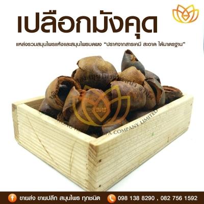 Mangosteen peel (Dry No grind)