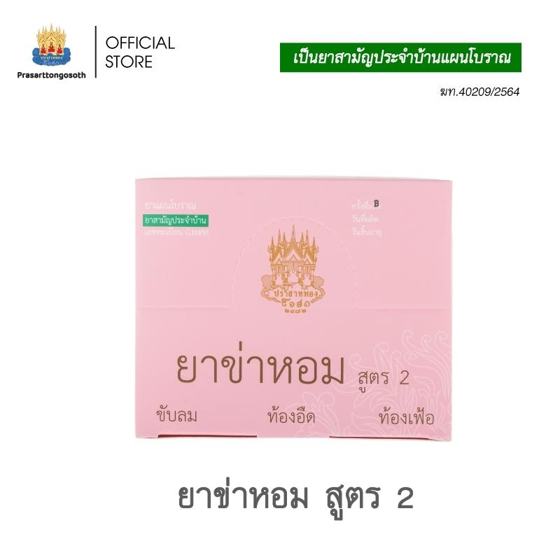 ยาข่าหอมสูตร 2  ( แบบกล่อง )
