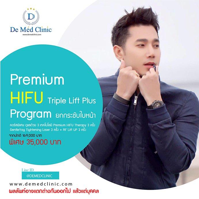Premium HIFU Triple Lift Plus Program ยกกระชับใบหน้า