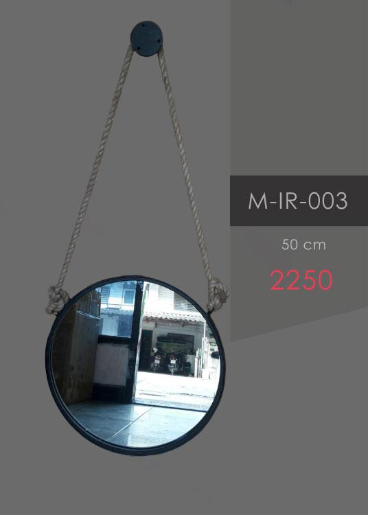 กระจกเหล็ก50cm-ดำสายเชือก