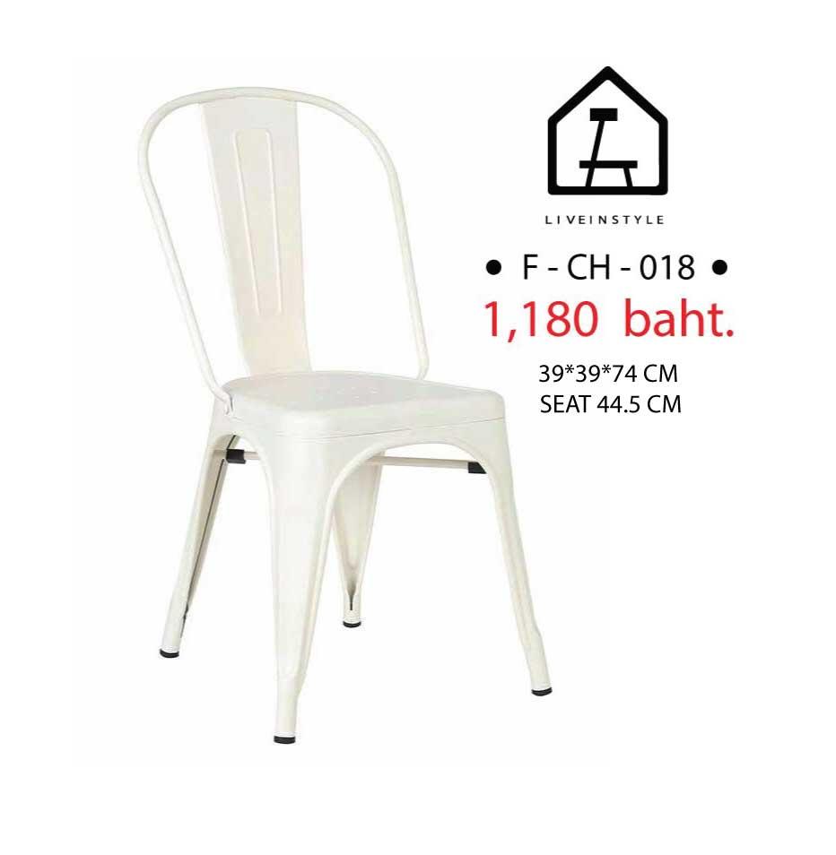 Chair-Loft -white สีขาว