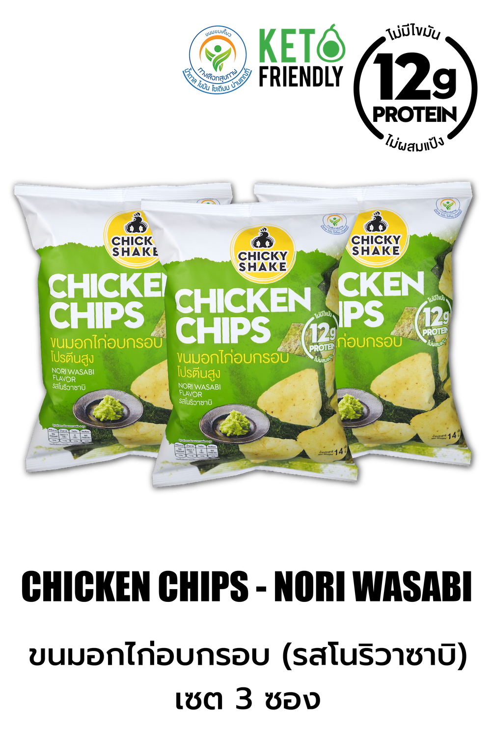 Chicky Shake Chicken Breast Chips High Protein - Nori Wasabi Flavour (Set 3)(copy)(copy)