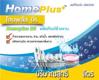 Homeplus B5