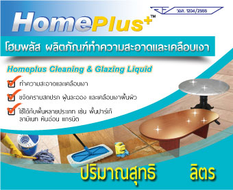 Homeplus Cleaning & Glazing Liquid