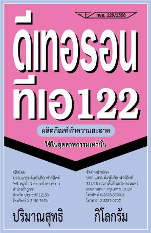 Deteron TA122