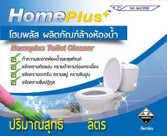 Homeplus Toilet Cleaner