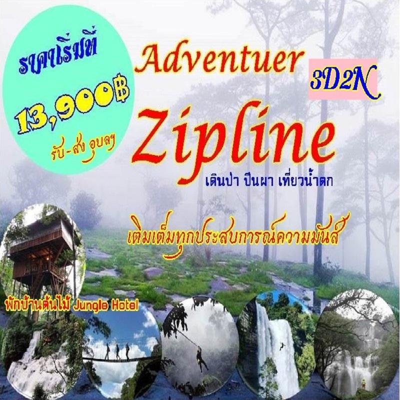 ทัวร์ลาวใต้ AdventureZip-lineing 3days 2nights