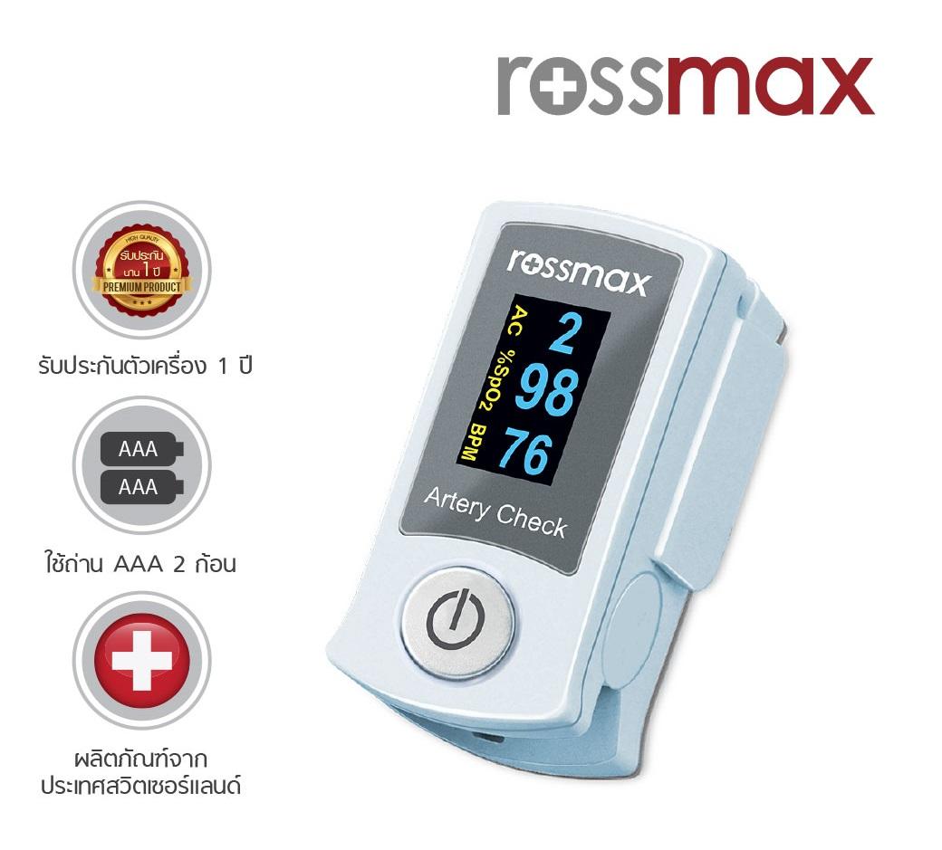 เครื่องวัดออกซิเจนปลายนิ้ว rossmax รุ่น sb100