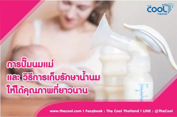 การปั๊มนมแม่ และวิธีการเก็บรักษาน้ำนมให้ได้คุณภาพที่ยาวนาน