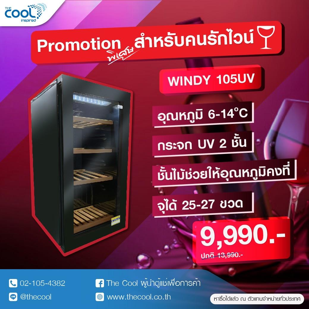 ตู้แช่ไวน์ WINDY 105UV