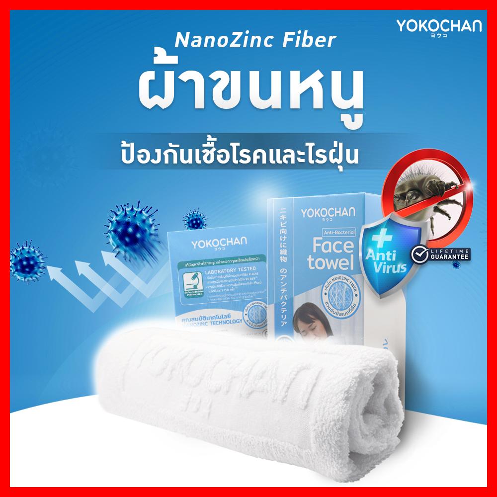 ผ้าขนหนูเช็ดหน้ายับยั้งแบคทีเรีย Anti-bacterial Facetowel ขนาด 35*82 ซม.