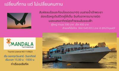 ล่องเรือ  Dinner Cruise