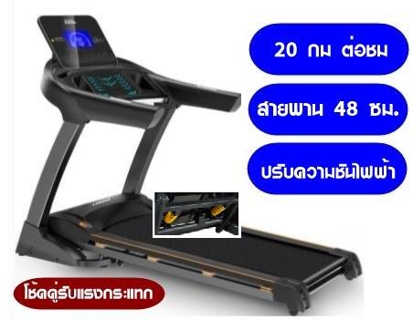 ลู่วิ่งไฟฟ้า รุ่น M9    16 โปรแกรม  ความเร็วสูงสุด 20 กม/ชม. สายพาน 48 cm ปรับความชันไฟฟ้า