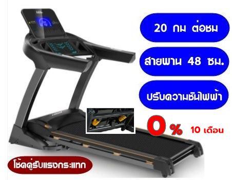 ลู่วิ่งไฟฟ้า รุ่น M9    16 โปรแกรม  4แรงม้าพีค สายพาน 48 cm ปรับความชันไฟฟ้า
