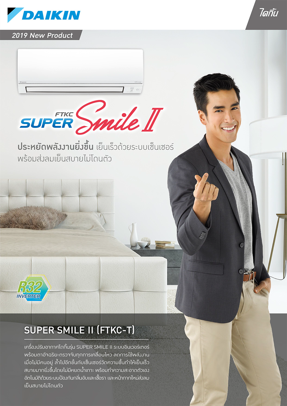Super Smile II