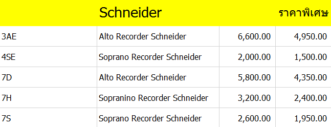 ขลุ่ย ขลุ่ยถูก ขลุ่ยไม้ เยอรมัน Schneider