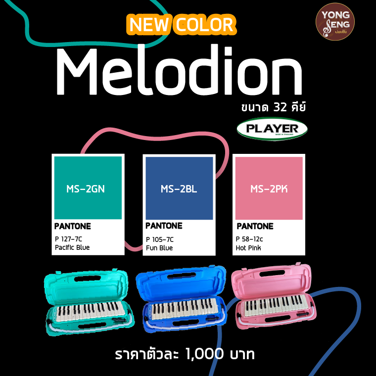 Melodion