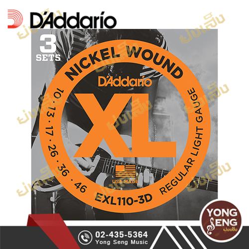 สายกีตาร์ไฟฟ้า D'addario EXL110-3D