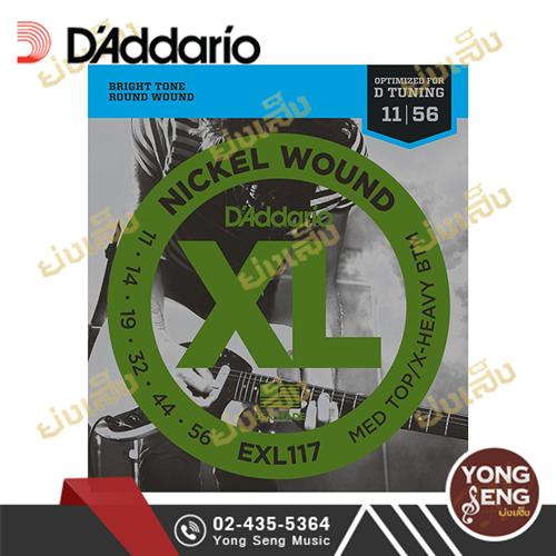 สายกีตาร์ไฟฟ้า D'addario EXL117