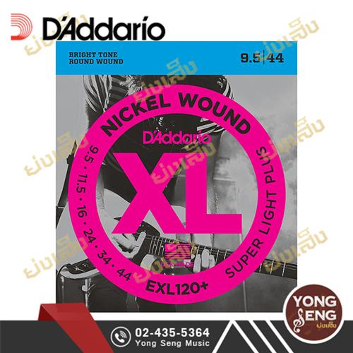 สายกีตาร์ไฟฟ้า D'addario EXL120+
