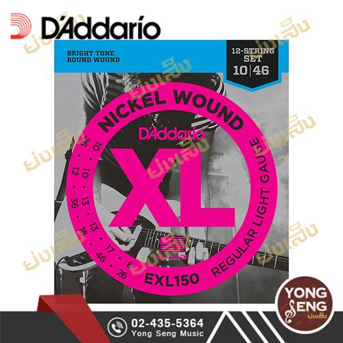 สายกีตาร์ไฟฟ้า D'Addario EXL150