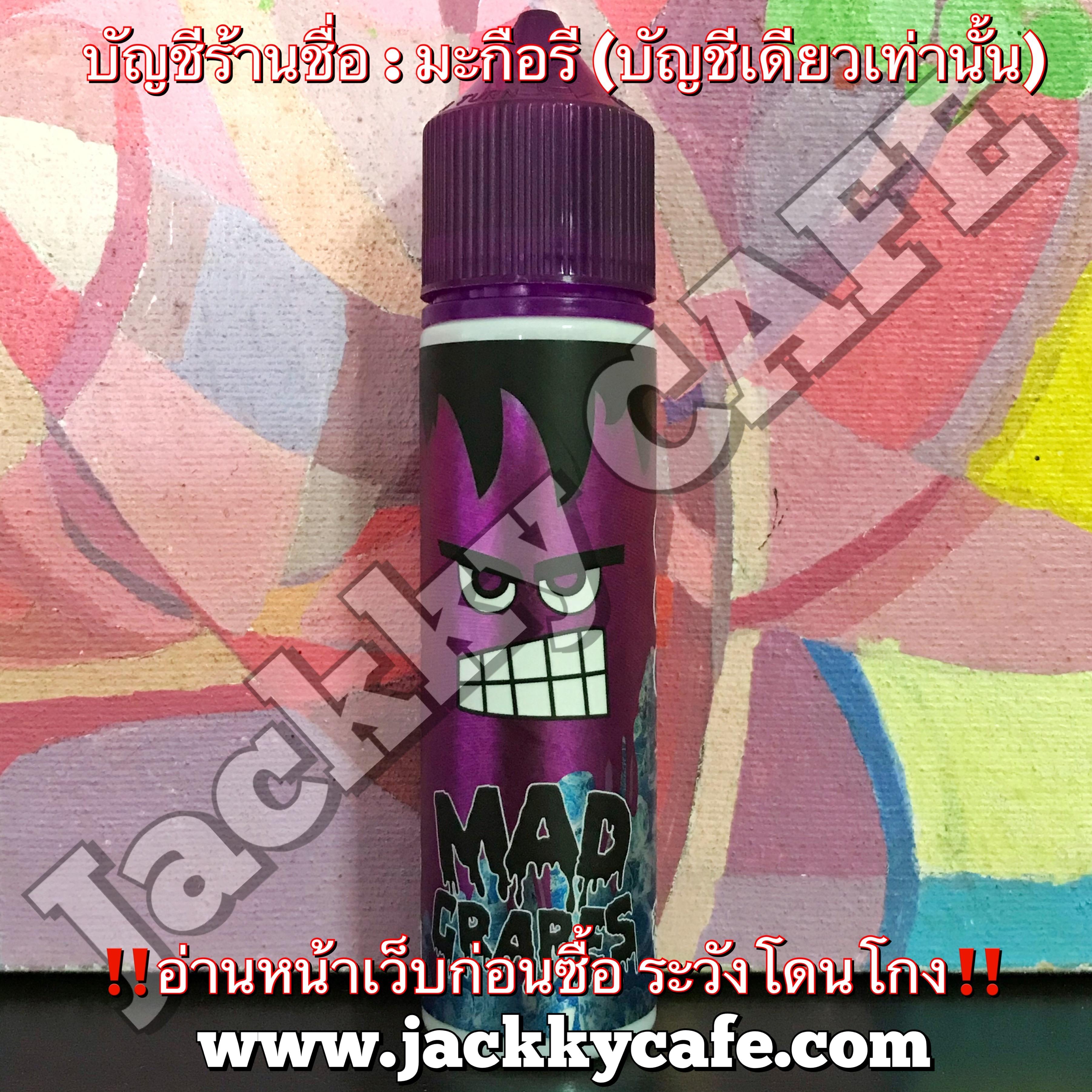 Mad Grape Ice Freebase (องุ่นบ้าไอซ์)