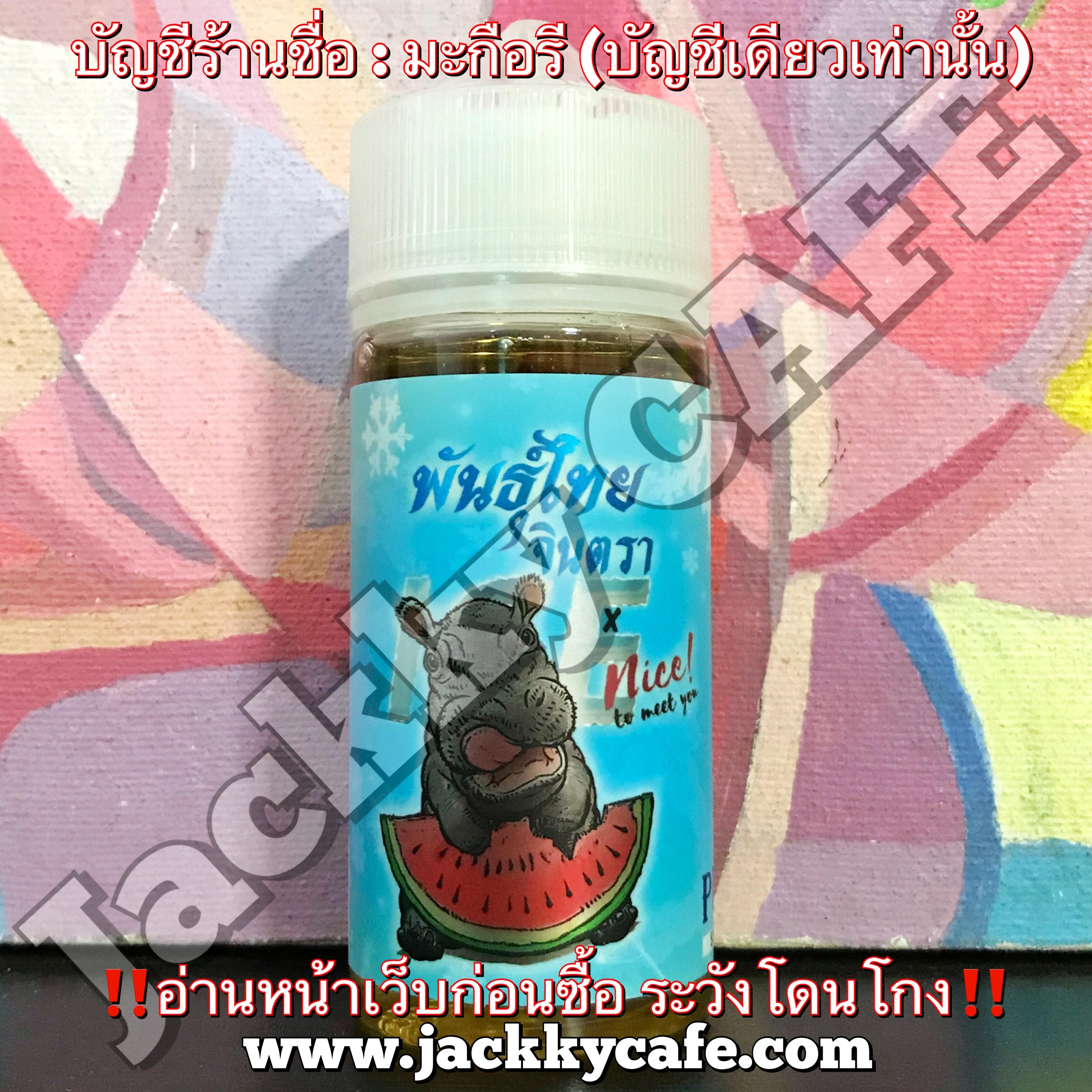 Punthai Watermelon Jintarha Ice Freebase (พันธุ์ไทยแตงโมจินตราไอซ์)