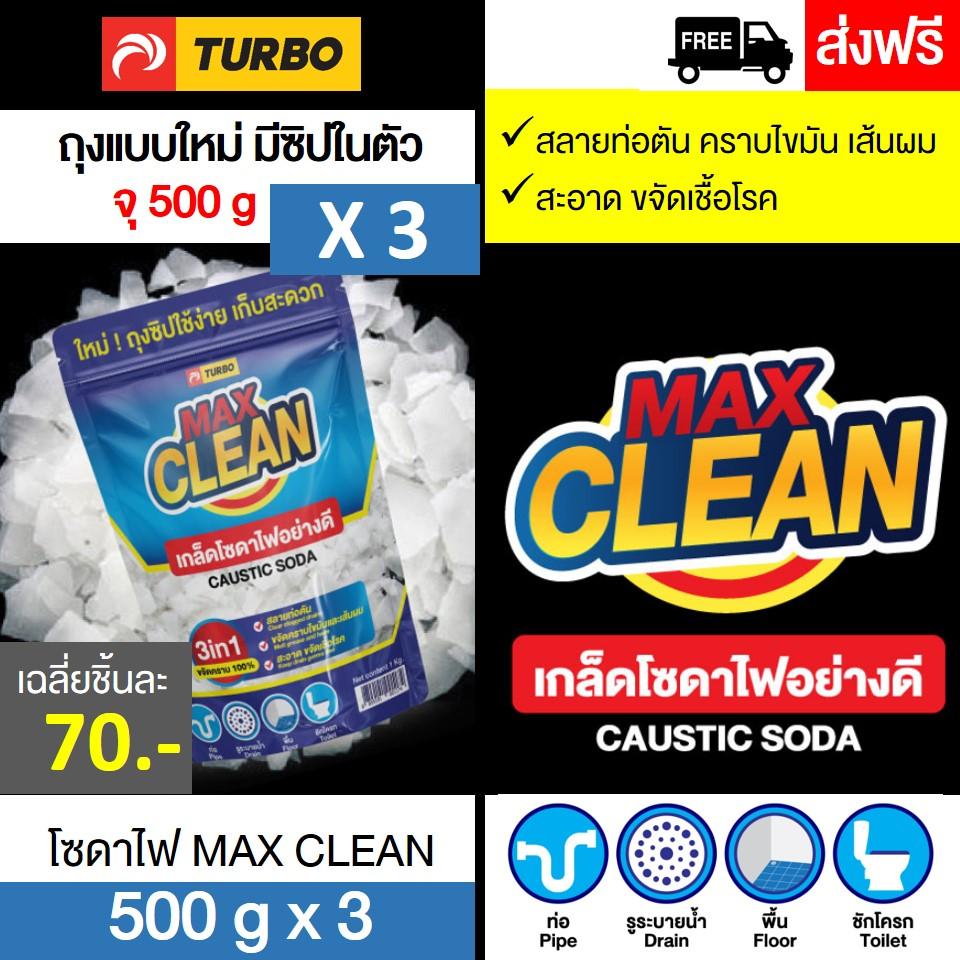 โซดาไฟ TURBO MAX CLEAN - 500 g x 3