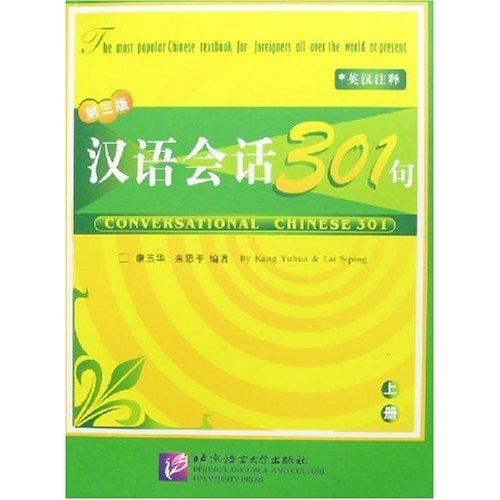 แบบเรียนสนทนาภาษาจีนสำหรับผู้ใหญ่ ขั้นต้น เล่ม 1  汉语会话301句上册