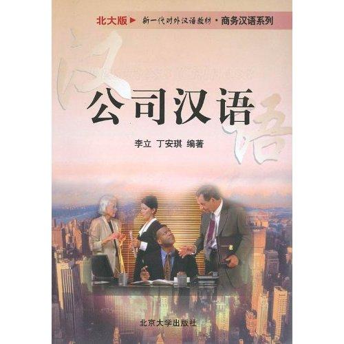 แบบเรียนภาษาจีนธุรกิจ Chinese for Business 公司汉语