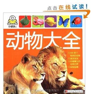 สมุดภาพคำศัพท์ภาษาจีนหมวดสัตว์ต่างๆ