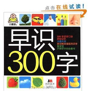 สมุดภาพคำศัพท์ภาษาจีนง่ายๆ 300 คำ