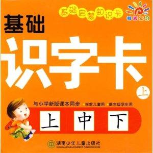 บัตรคำศัพท์ภาษาจีนชุดเรียนรู้ตัวอักษรภาษาจีนง่ายๆ ชุด 1