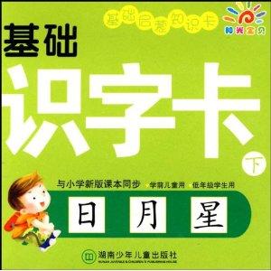 บัตรคำศัพท์ภาษาจีนชุดเรียนรู้ตัวอักษรภาษาจีนง่ายๆ ชุด 2