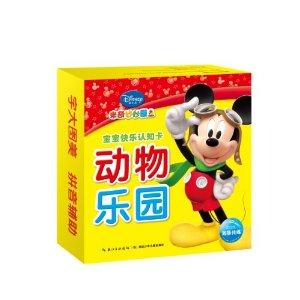 บัตรคำศัพท์ภาษาจีนดิสนีย์หมวดสัตว์ต่างๆและของเล่น